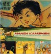 Manga Kamishibai: The Art of Japanese Paper Theater - Eric P. Nash, Frederik L. Schodt