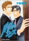 A Gentleman's Kiss Volume 1 (Yaoi) - Shinri Fuwa