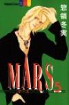 Mars (5) (講談社コミックスフレンドB (1076巻)) - 惣領 冬実