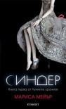 Синдер (Лунните хроники, #1) - Marissa Meyer, Кристина Георгиева