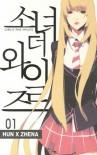 소녀더와일즈 1 - Hun, Zhena