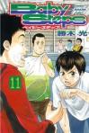ベイビーステップ 11 [Baby Steps 11] - Kachiki Hikaru