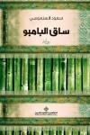 ساق البامبو - سعود السنعوسي, Saud AlSanousi