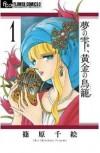 夢の雫、黄金の鳥籠 1 [Yume no Shizuku, Ougon no Torikago 1] - Chie Shinohara
