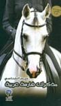 مذكرات فارسة عربية - مريم الشناصي