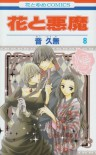 Hana to Akuma, Vol. 08 - Hisamu Oto