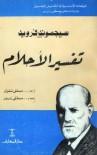 تفسير الأحلام - Sigmund Freud, مصطفى صفوان, مصطفى زيور