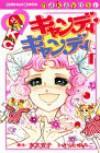 キャンディ・キャンディ (1)  講談社コミックスなかよし (222巻) - いがらし ゆみこ;水木 杏子