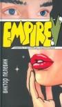 Empire V - Victor Pelevin