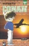 Detektiv Conan 21 - Gosho Aoyama