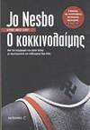 Ο κοκκινολαίμης - Jo Nesbø, Χαράλαμπος Γιαννακόπουλος