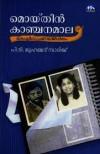 Moideen Kanchanamala: Oru Apoorva Pranayajeevitham - P. T Muhamed Sadik
