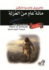 مائة عام من العزلة - كريم محمود, Gabriel García Márquez
