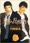 The Way to Heaven - Yamimaru Enjin