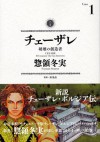 チェーザレ 破壊の創造者 1 - Fuyumi Soryo