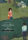 The Green Wall (Chinese Edition) - xu you bin
