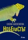 Нобелистът - Elena Alexieva