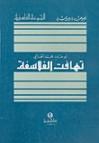 تهافت الفلاسفة - Abu Hamid al-Ghazali, صلاح الدين الهواري, أبو حامد الغزالي