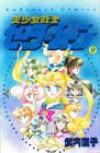 美少女戦士セーラームーン (9) (講談社コミックスなかよし (797巻)) - 武内 直子