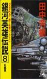 銀河英雄伝説 8 乱離篇 [Ginga eiyū densetsu 8] - Yoshiki Tanaka, 田中 芳樹