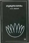 Gurusagaram - O.V. Vijayan