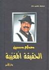 صدام حسين الحقيقة المغيبة - محمد حسين بزي