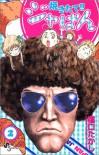 焼きたて!!ジャぱん 2 (コミック) - Takashi Hashiguchi, 橋口 たかし