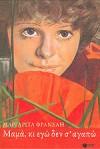 Μαμά, κι εγώ δεν σ' αγαπώ - Margarita Franeli, Μαργαρίτα Φρανέλη