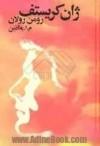 (ژان کریستف (دورۀ چهارجلدی - Romain Rolland, م. ا. بهآذین
