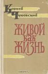 Живой как жизнь (Разговор о русском языке) - Kornei Chukovsky, Корней Чуковский