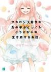マカロン大好きな女の子がどうにかこうにか千年生き続けるお話。 (MF文庫J) (Japanese Edition) - からて, わんにゃんぷー