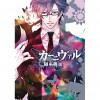 Karneval, Vol. 5 - Touya Mikanagi