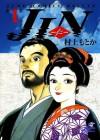 Jin 1 - Motoka Murakami