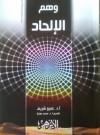 وهم الإلحاد - عمرو شريف, محمد عمارة