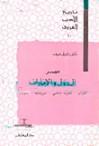 تاريخ الأدب العربي في عصر الدول والإمارات: الجزائر ـ المغرب الأقصى ـ موريتانيا ـ السودان - شوقي ضيف