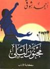 مجنون ليلى - أحمد شوقي