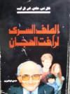 كل شئ هادئ في تل ابيب - الملف السري لرأفت الهجان - حسني أبو اليزيد