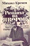 Романът на Яворов - Михаил Кремен