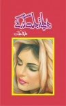 Jo Chaley Tou Jaan Se Guzar Gaye - Maha Malik