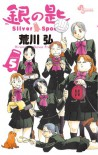 銀の匙 Silver Spoon 5 (少年サンデーコミックス) - 荒川 弘