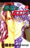 悪魔なエロス3 [Akuma na Eros, Vol. 03] - Mayu Shinjo