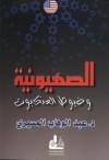 الصهيونية وخيوط العنكبوت - عبد الوهاب المسيري