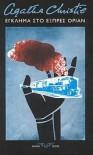 Έγκλημα στο Εξπρές Οριάν - Λουκάς Λοράνδος, Άγκαθα Κρίστι, Agatha Christie