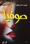 صوفيا - محمد حسن علوان
