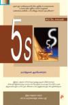 5S - Sibi K. Solomon