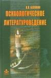 Psihologicheskoe literaturovedenie - V. P. Belyanin