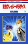 Tokyo Crazy Paradise, Vol. 5 - Yoshiki Nakamura
