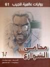 محامي الشوارع - John Grisham, أحمد خالد توفيق