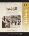 معاناة اللاجئ الفلسطيني - مريم عيتاني, معين مناع, محسن محمد صالح