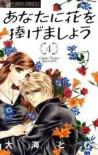 anata ni hana o sasagemashou volume 4 - Tomu Ohmi